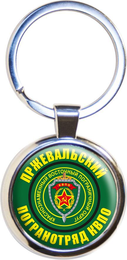"""Брелок """"Пржевальский погранотряд"""""""
