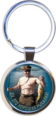 """Брелок """"Путин на рыбалке"""""""