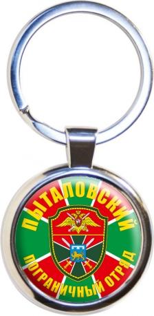 """Брелок """"Пыталовский погранотряд"""""""