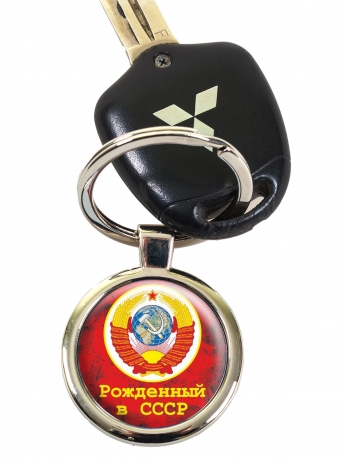 Брелок «Рождённый в СССР»