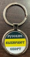 """Брелок """"Русские выбирают спорт"""""""