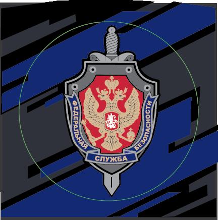 Брелок с эмблемой ФСБ