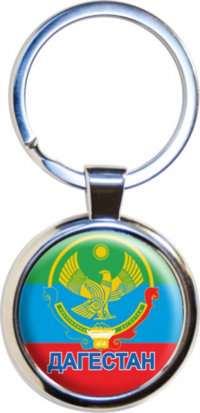 Брелок с флагом Дагестана