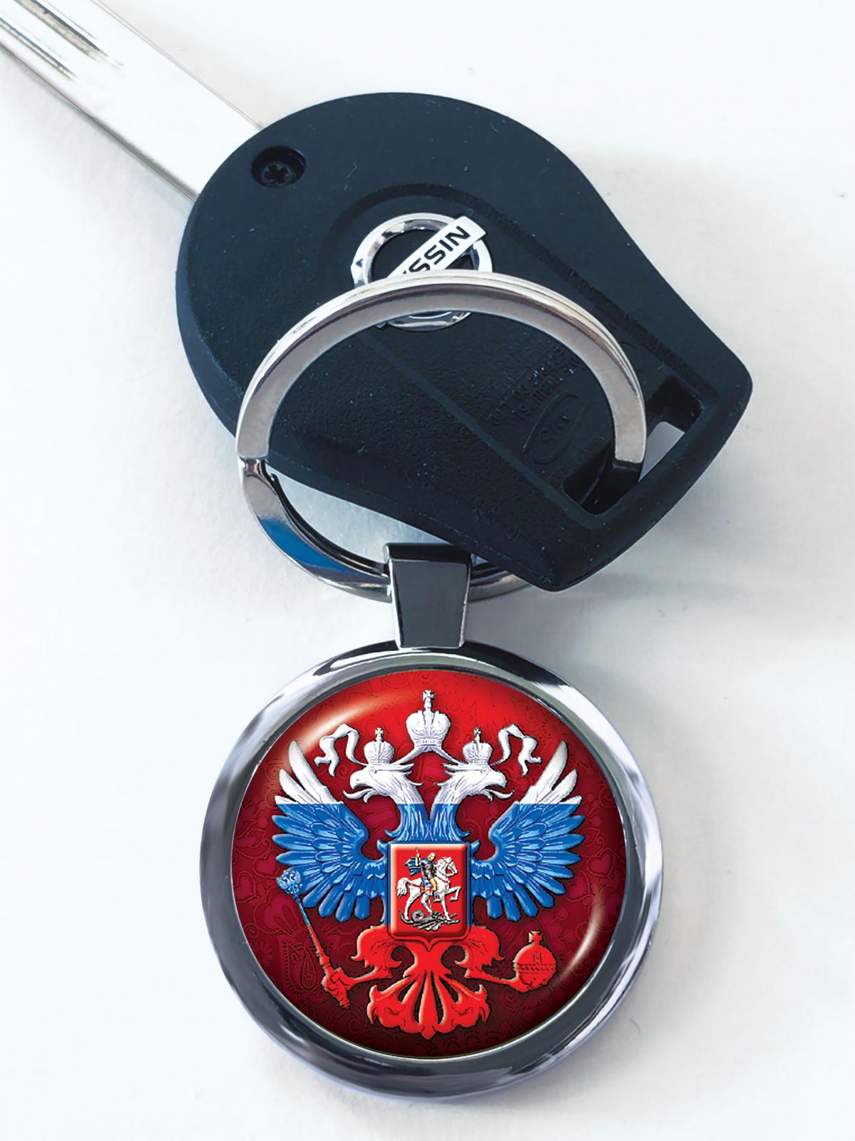 Брелок с гербом России купить в Военпро