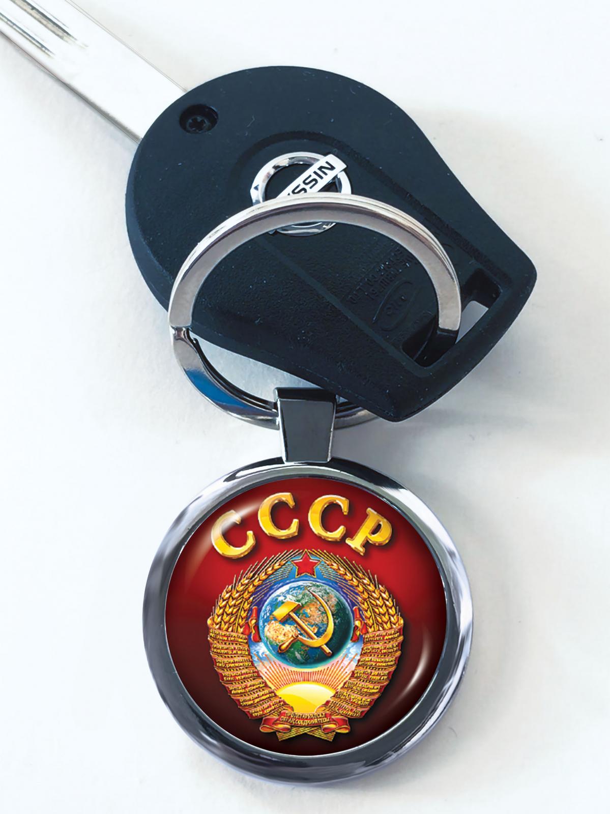 Брелок с гербом СССР купить в Военпро