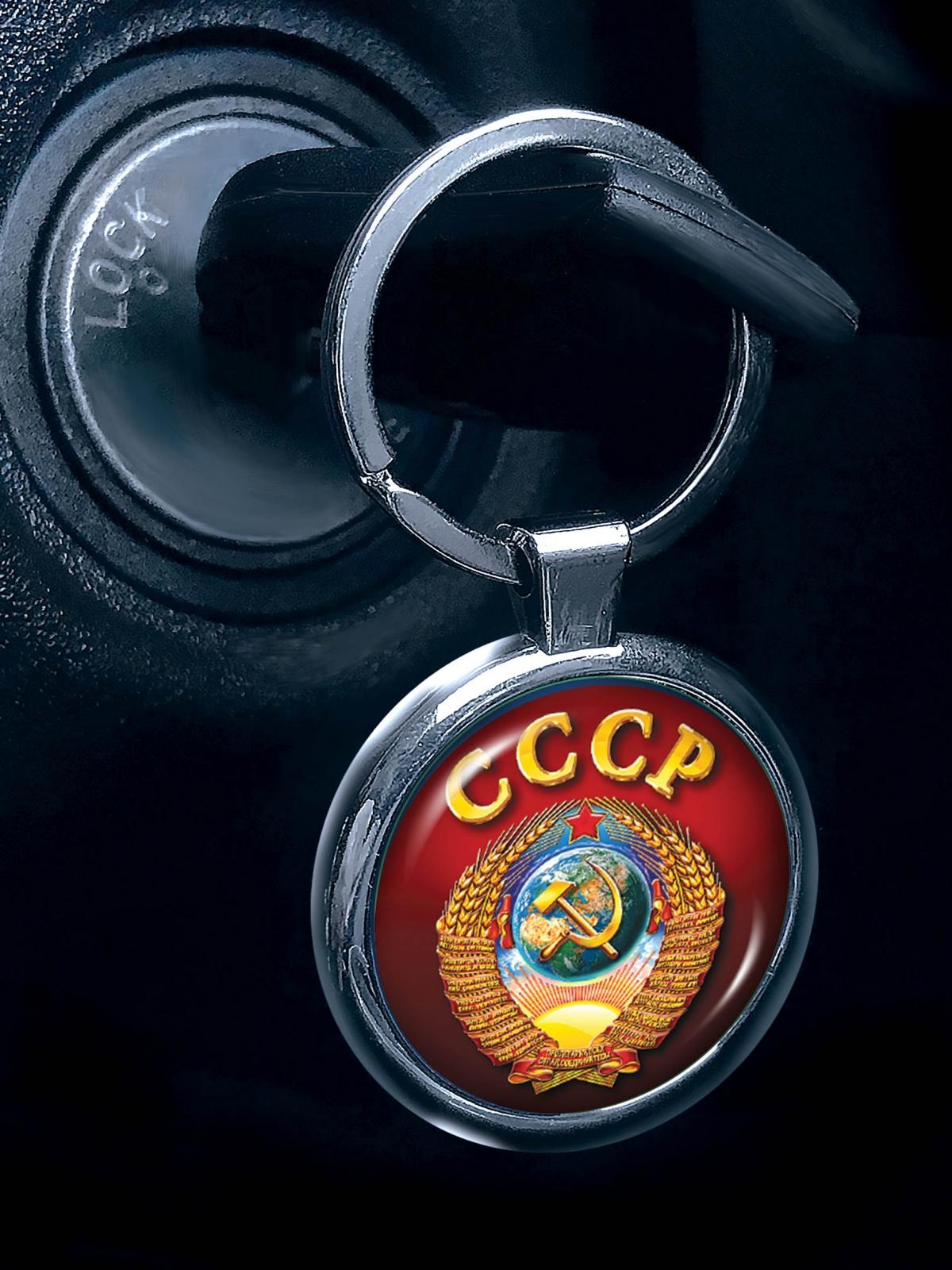Брелок с гербом СССР заказать в Военпро
