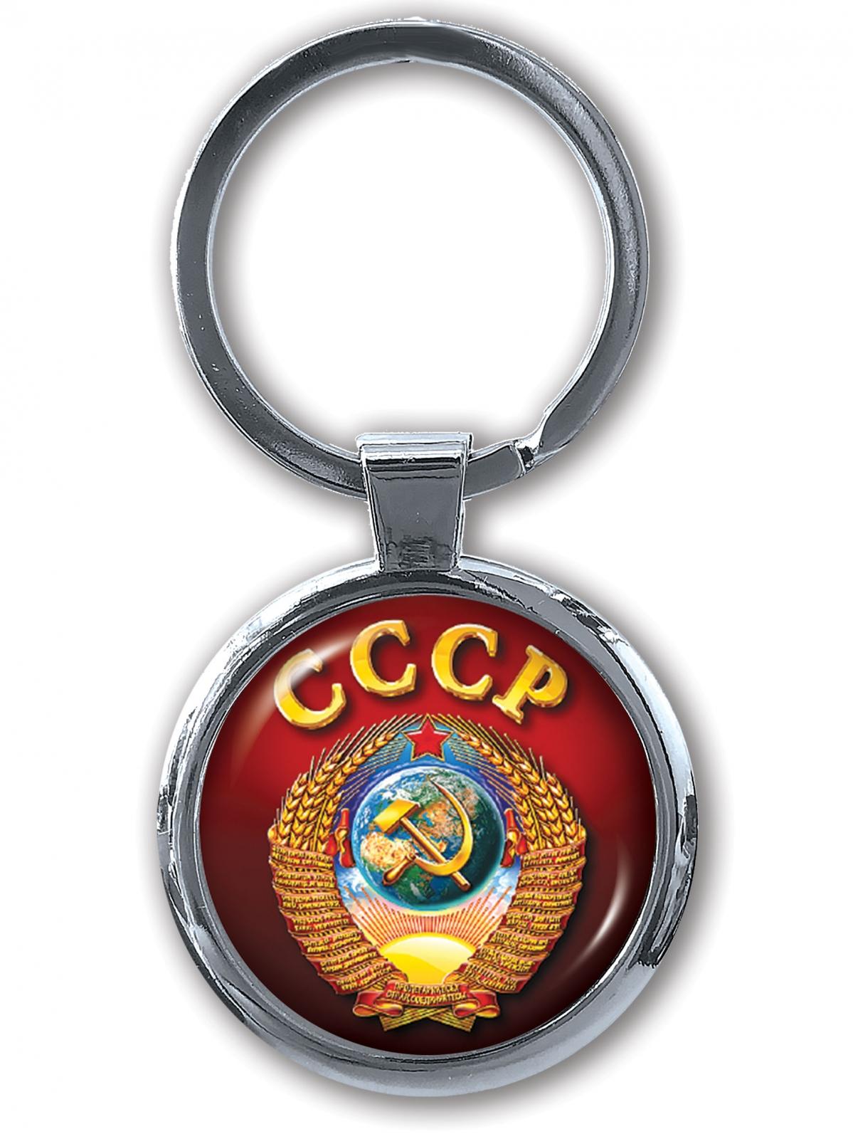 Брелок с гербом СССР