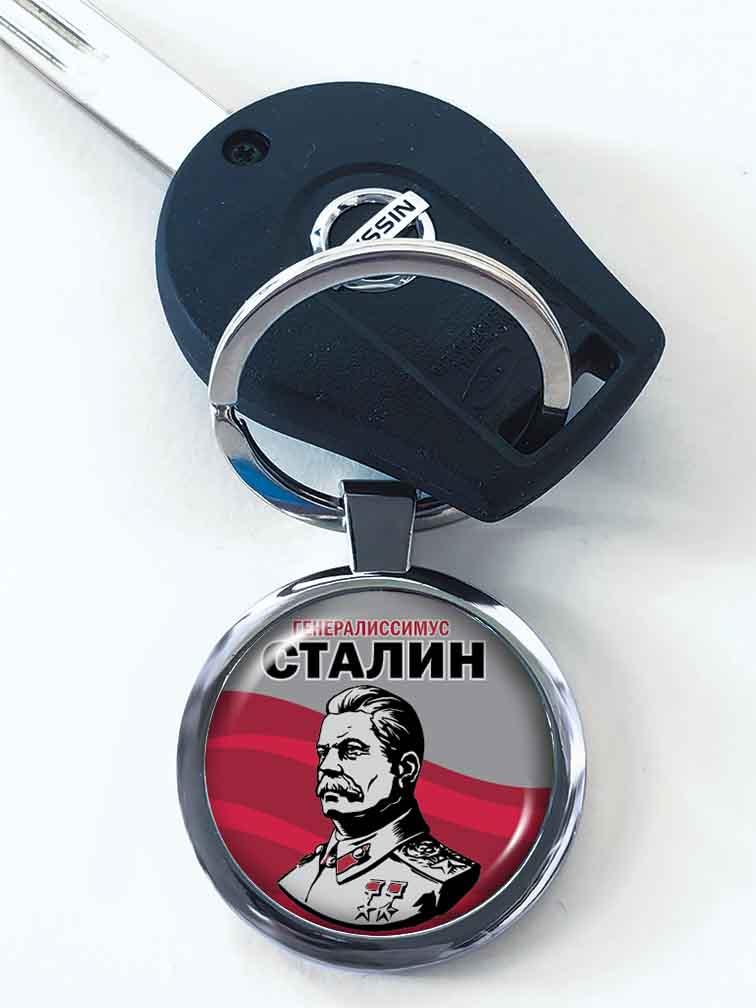 Брелок с изображением И. В. Сталина