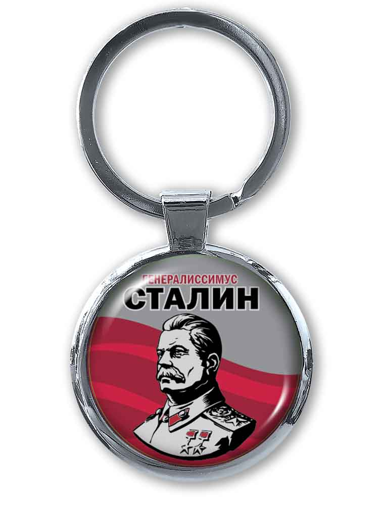 Брелок с изображением И. В. Сталина - купить онлайн