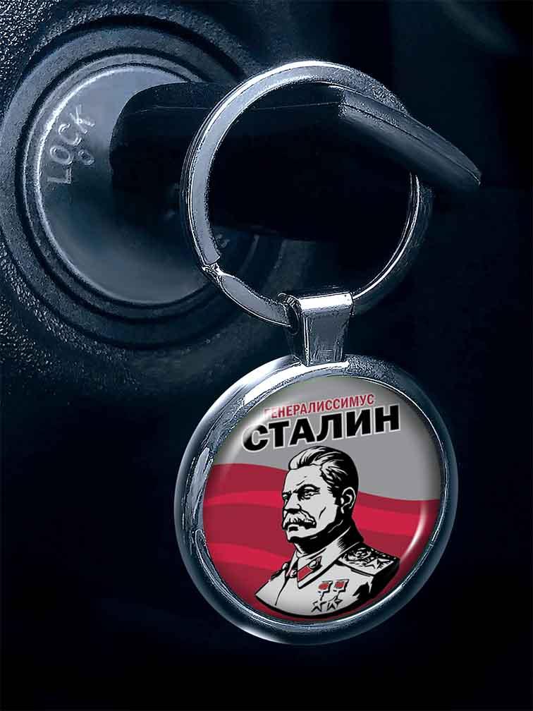 Брелок с изображением И. В. Сталина - купить выгодно
