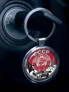 Брелок с символами СССР - купить с доставкой