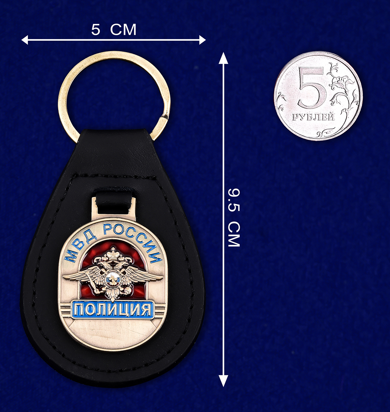 """Брелок с жетоном МВД """"Полиция""""-сравнительный размер"""