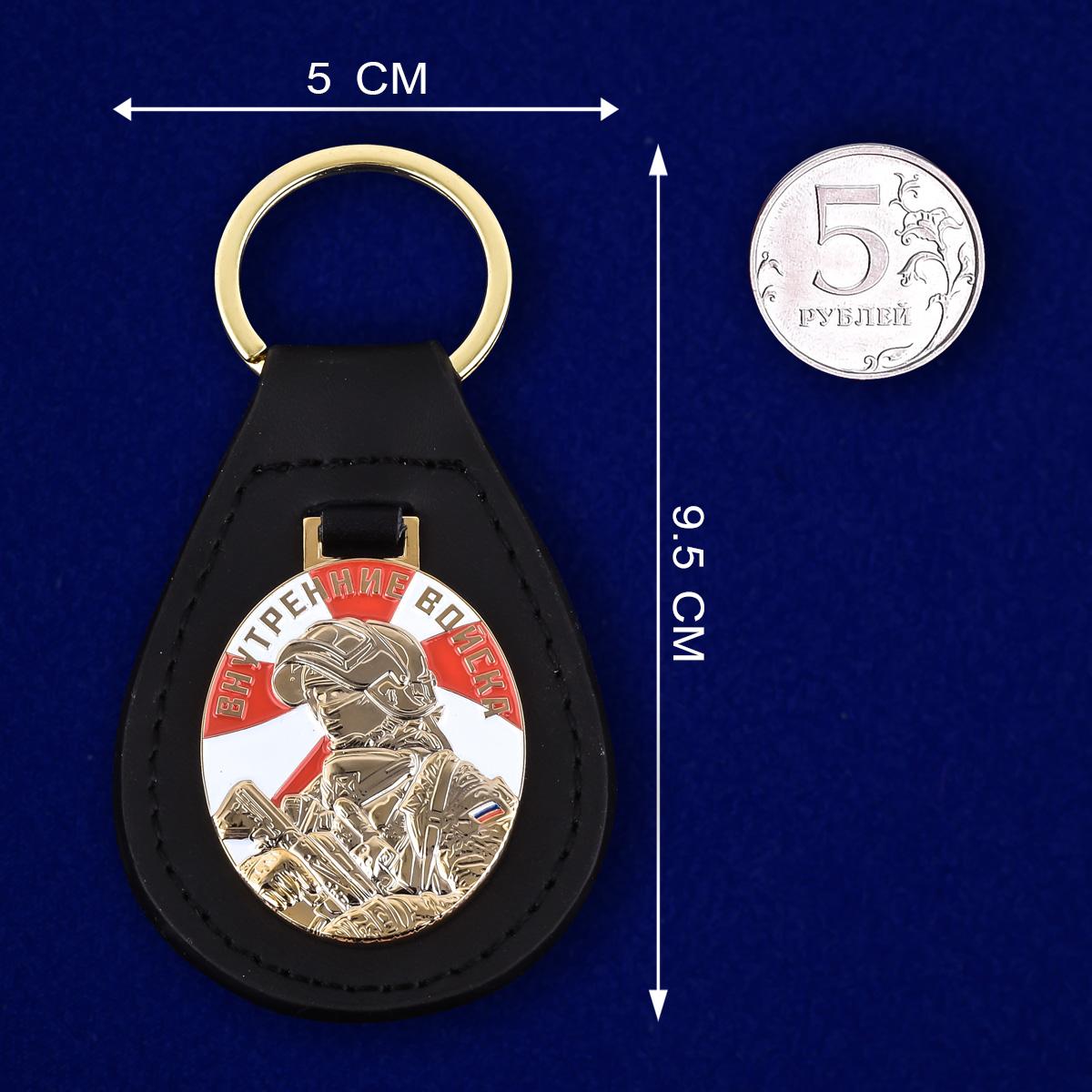 """Брелок с жетоном """"Внутренние войска""""-сравнительный размер"""