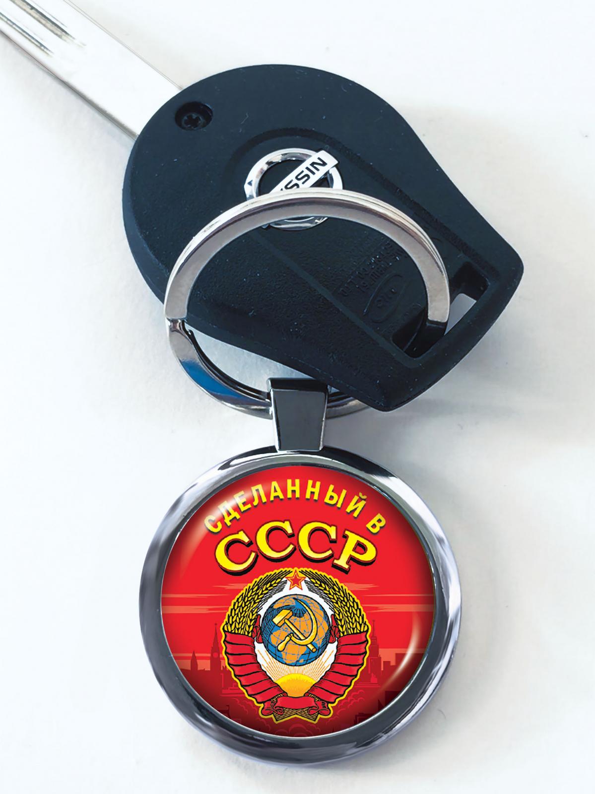 """Брелок """"Сделанный в СССР"""" купить в Военпро"""