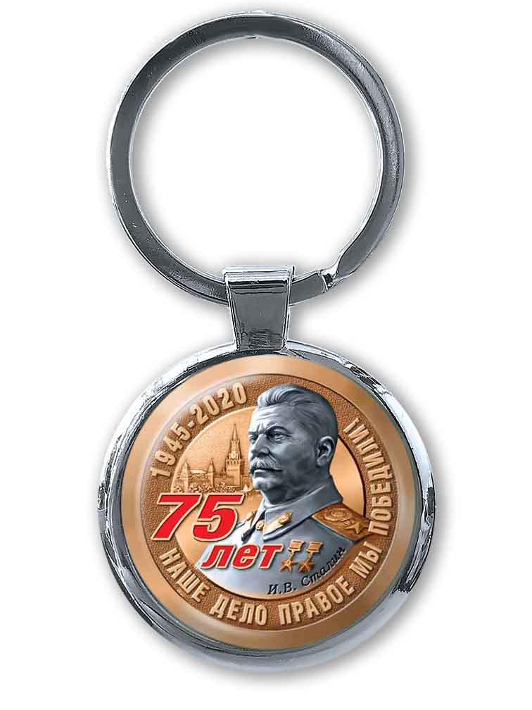 Купить брелок со Сталиным