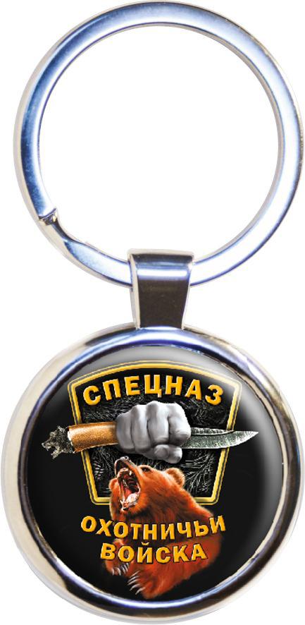 Брелок Спецназ Охотничьих войск