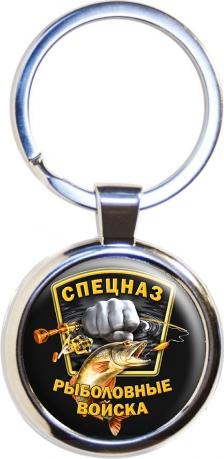 """Брелок """"Спецназ Рыболовных войск"""""""