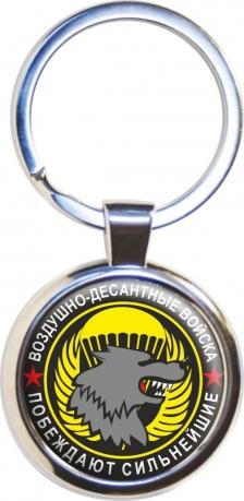 Брелок ВДВ «Спецназ ВДВ» - подарок голубым беретам