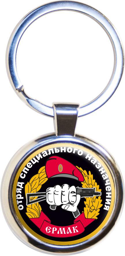 Брелок Спецназ ВВ Ермак
