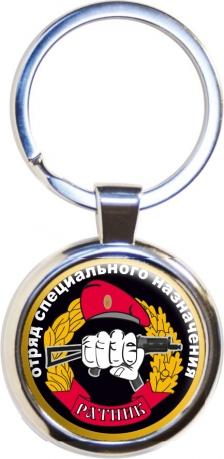 Брелок Спецназ ВВ Ратник