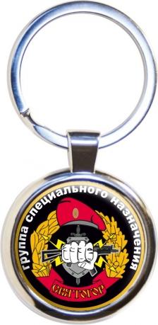 Брелок Спецназ ВВ Святогор