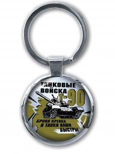 Классный брелок Танковые войска двухсторонний от Военпро