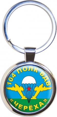 Брелок ВДВ «104 полк Черёха»