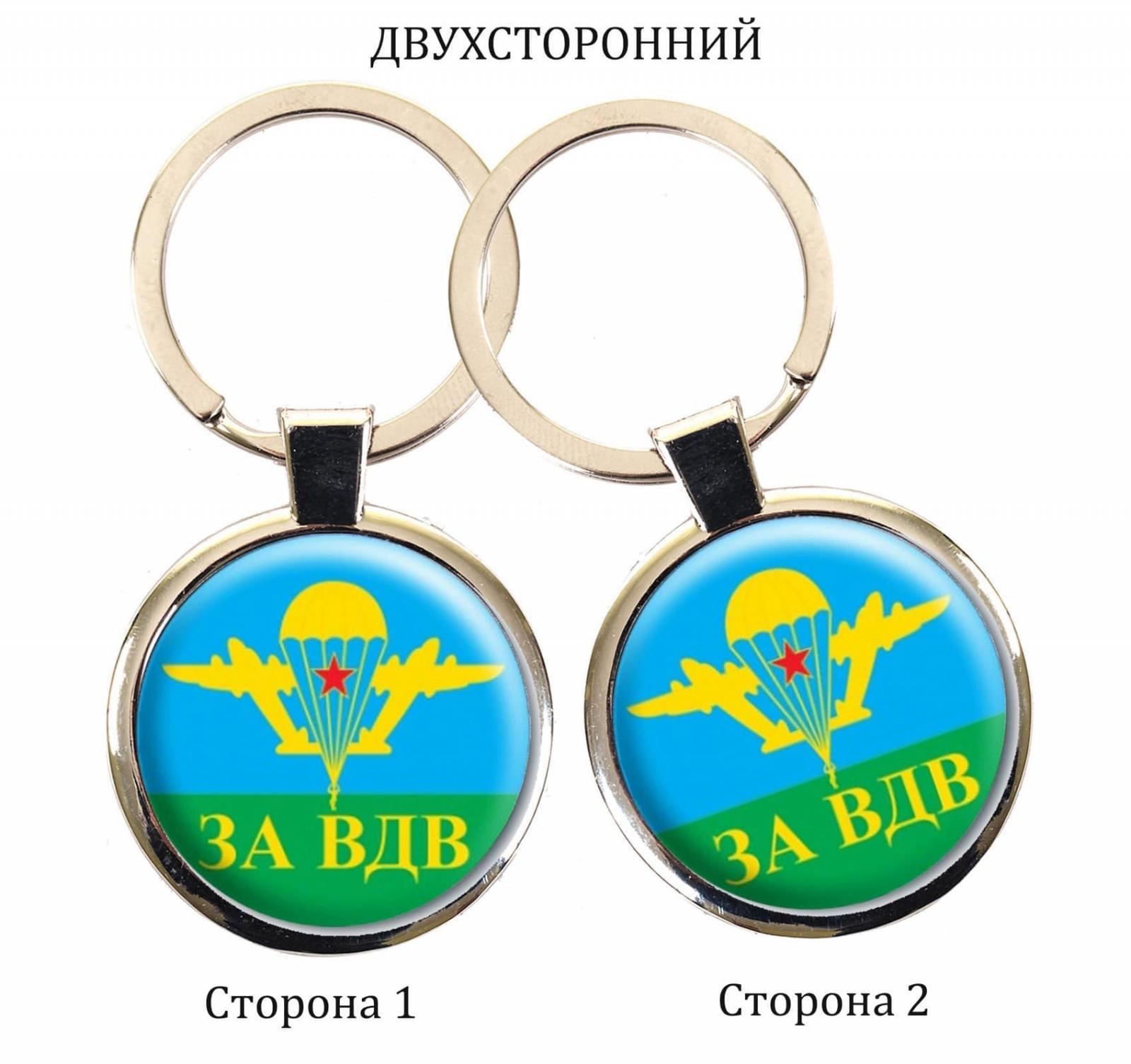 Брелок ВДВ России