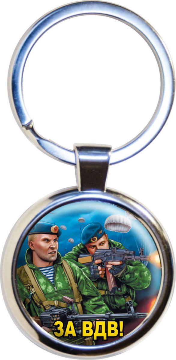 Брелок ВДВ «За ВДВ» служащим армии РФ