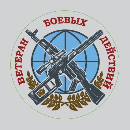 Брелок Ветеран боевых действий