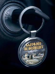 """Брелок ВМФ """"Балтфлот не подведет"""" по выгодной цене"""