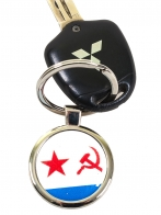 Брелок «ВМФ СССР»