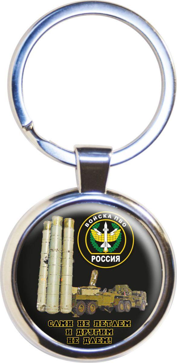 Брелок «Войска ПВО» новый