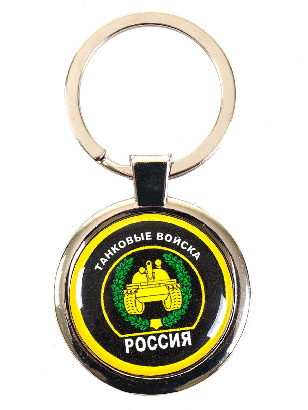 """Брелок """"Танковые войска"""""""