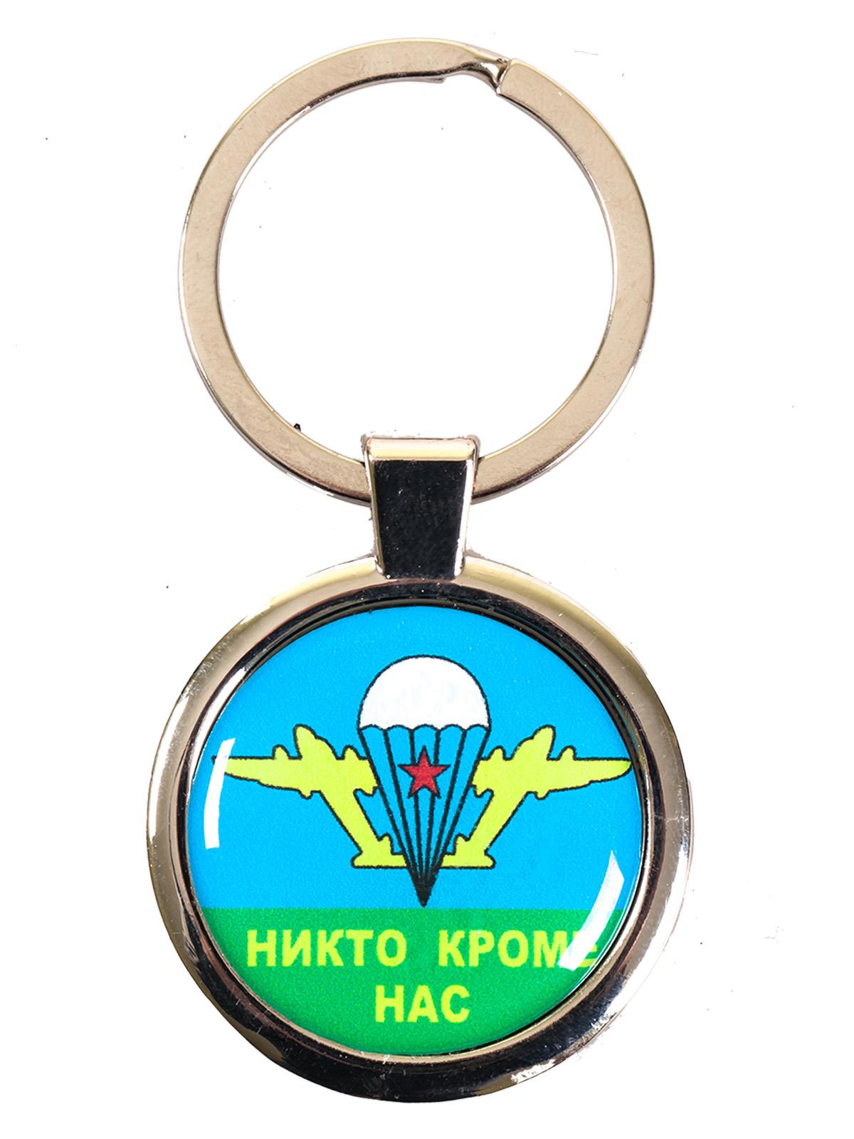 Брелок ВДВ «Никто кроме нас» в подарок воинам-десантникам