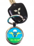 Брелок ВДВ «За ВДВ» с белым куполом для солдат ВДВ