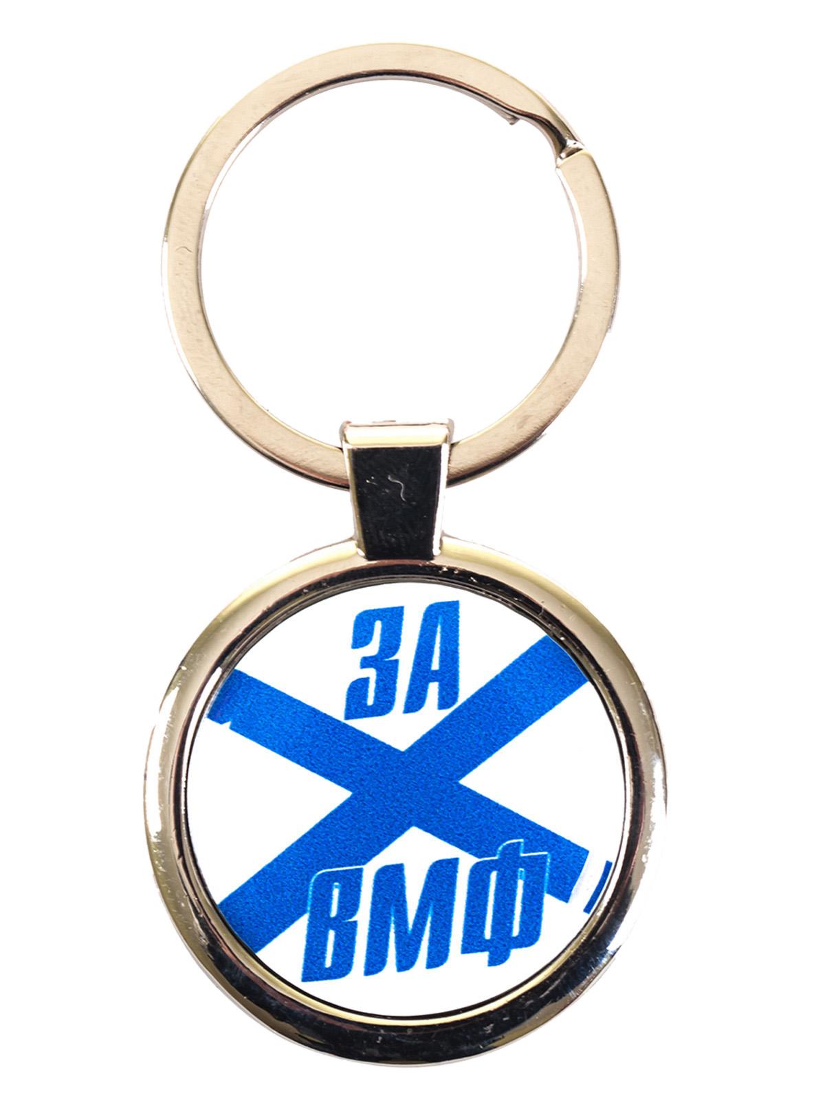 Брелок ВМФ «За ВМФ» в виде Андреевского флага