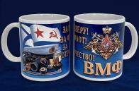 Чайная керамическая кружка ВМФ