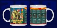 Чайная кружка пограничника с календариком на 2019 год