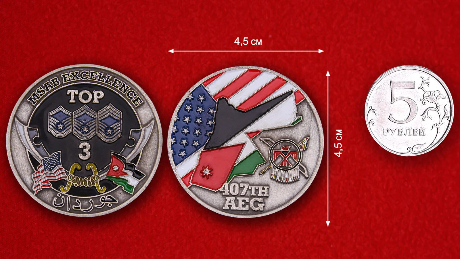 Challenge Coin 407th Expeditionary Air Group, the US Air Force - comparative size