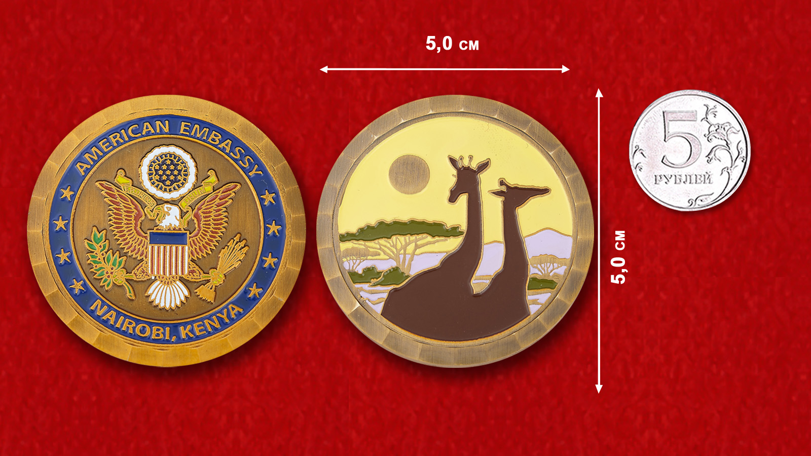 "Challenge Coin ""Embassy of the United States, Nairobi"" - comparative size"