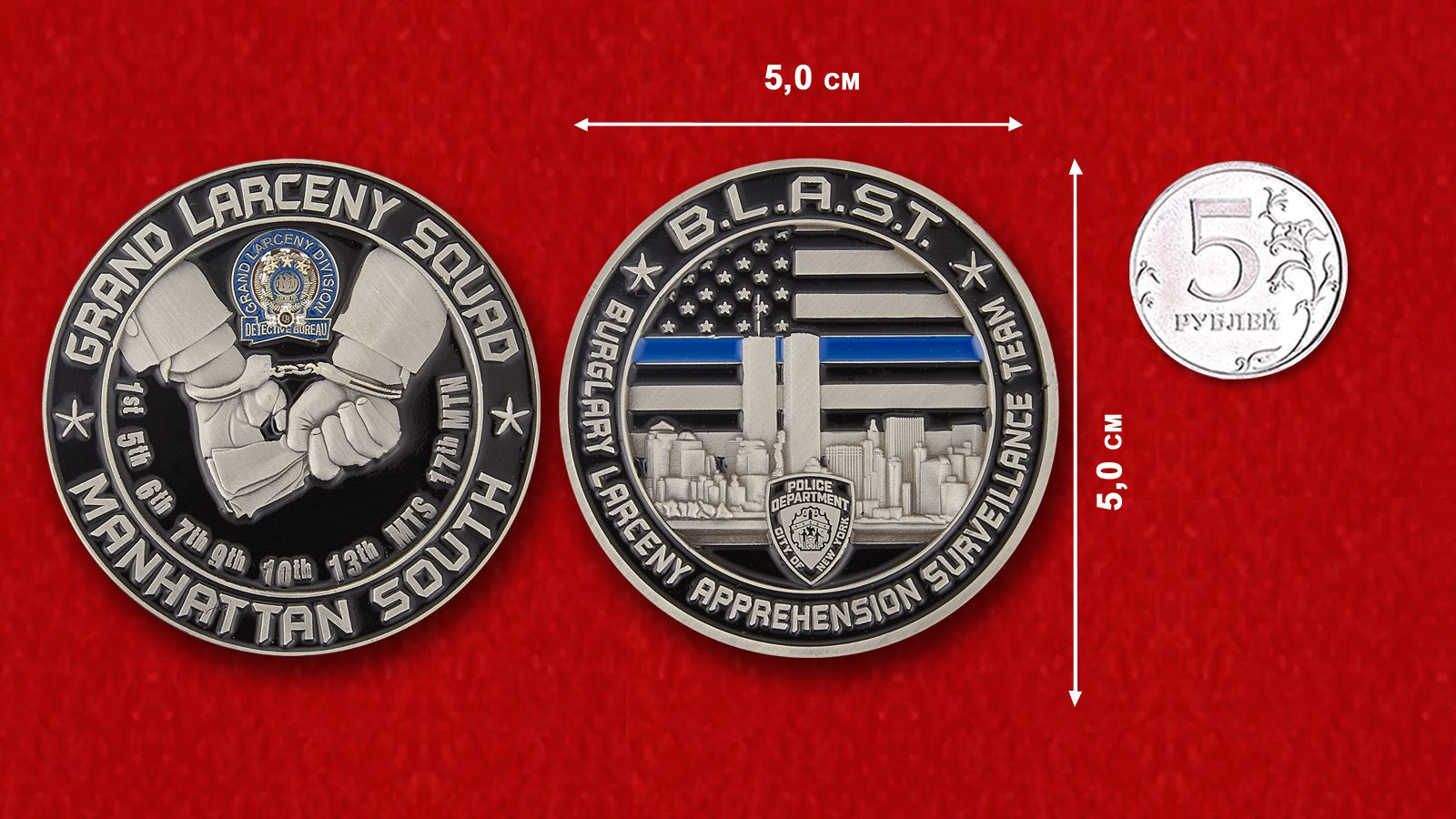 Challenge coin of the anti-theft New York City Police Department - comparative size