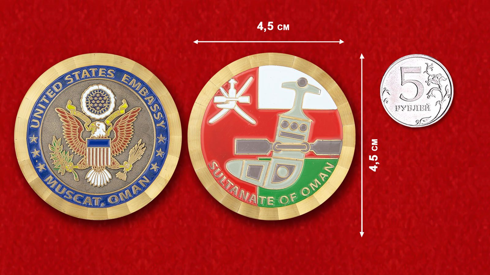 "Challenge Coin ""The US Embassy in Oman"" - comparative size"