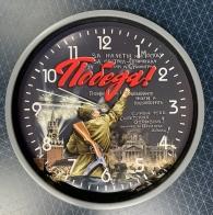 Часы 75 лет Победы