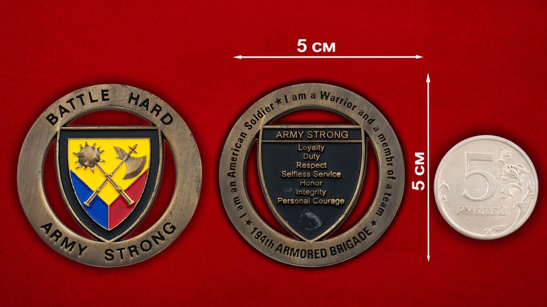 Челлендж коин 194-й бронетанковой бригады Армии США - сравнительный размер