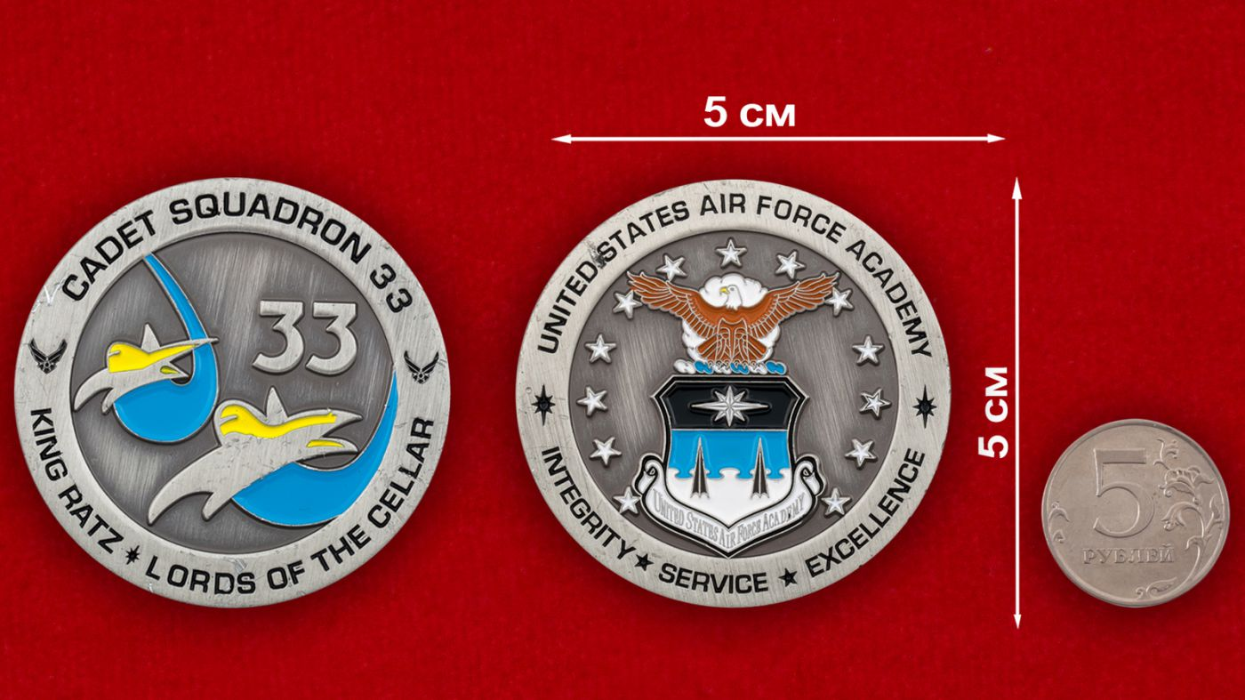 Челлендж коин 33-й Учебной эскадрильи Академии ВВС США - сравнительный размер