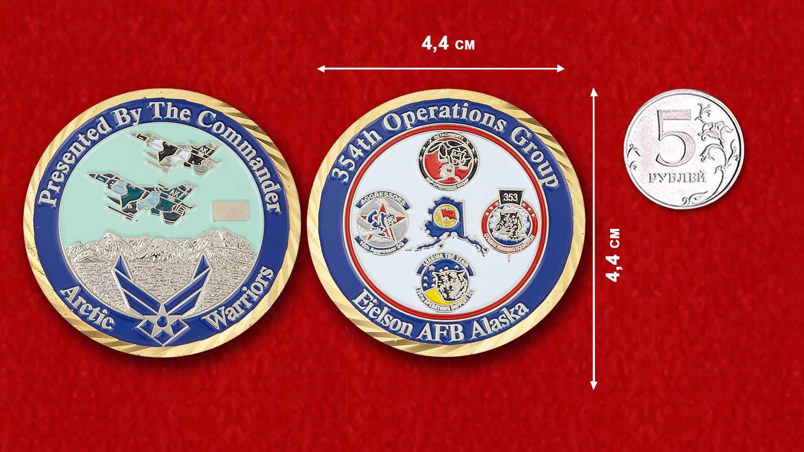 """Челлендж коин 354-й оперативной группы """"Арктические воины"""" авиабазы ВВС США Эйельсон, Аляска"""