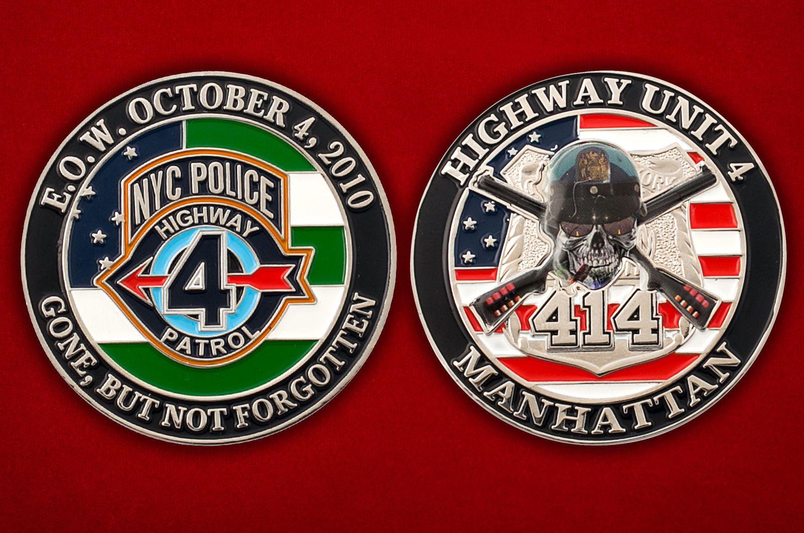 Челлендж коин 4-го отряда Дорожного патруля Нью-Йорка - аверс и реверс