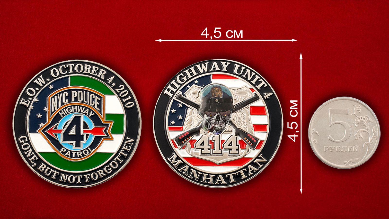 Челлендж коин 4-го отряда Дорожного патруля Нью-Йорка - сравнительный размер
