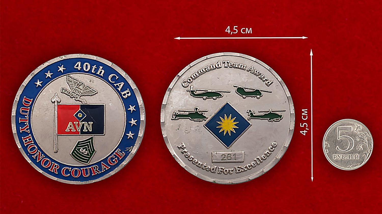 Челлендж коин 40-й авиационной бригады Армии США - сравнительный размер